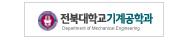 전북대학교기계공학과